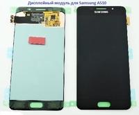 Дисплей с тачскрином Samsung A510 gold